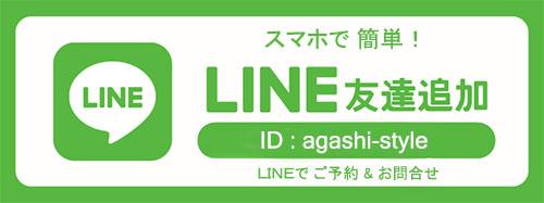 LINEでご予約&お問合せ